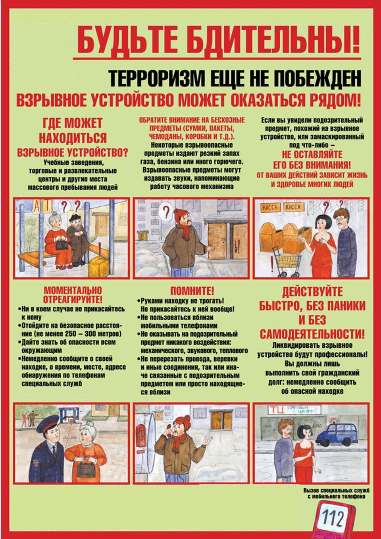 инструкция для школьников по антитеррору